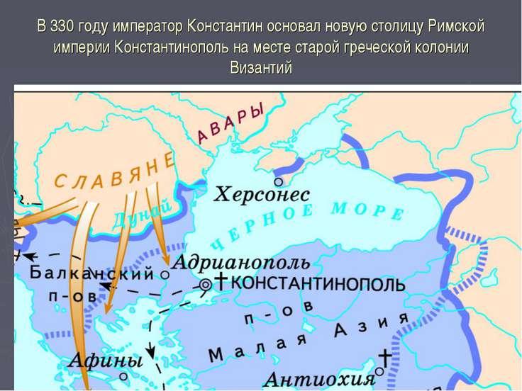 В 330 году император Константин основал новую столицу Римской империи Констан...