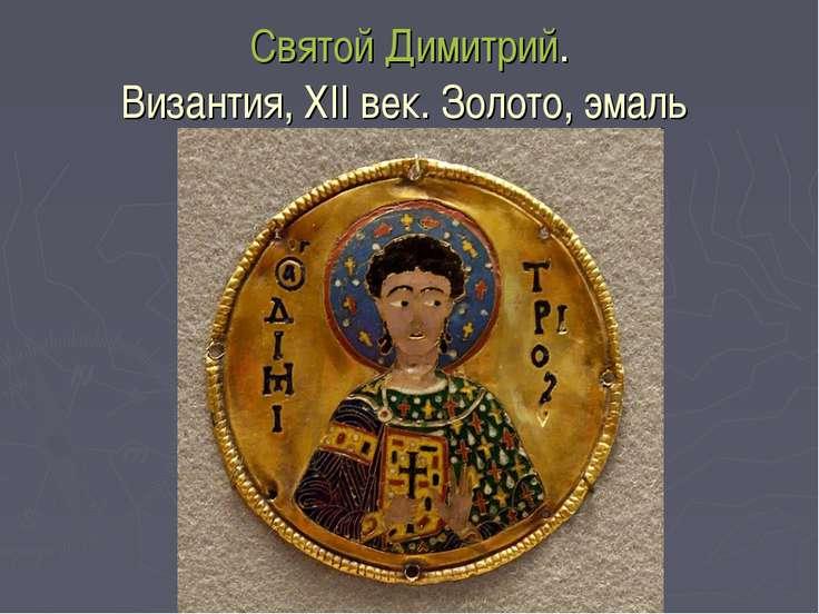 Святой Димитрий. Византия, XII век. Золото, эмаль