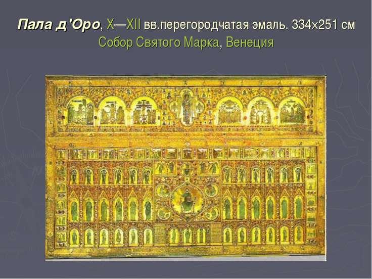 Пала д'Оро, X—XII вв.перегородчатая эмаль. 334×251смСобор Святого Марка, Вен...