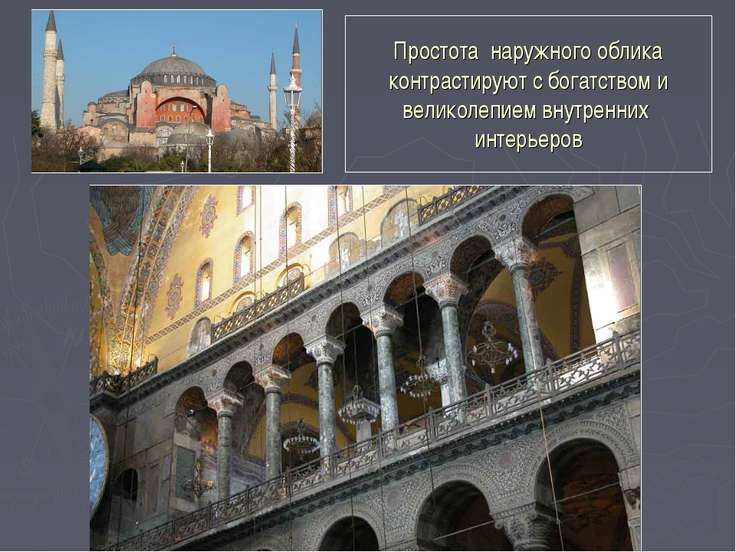 Простота наружного облика контрастируют с богатством и великолепием внутренни...