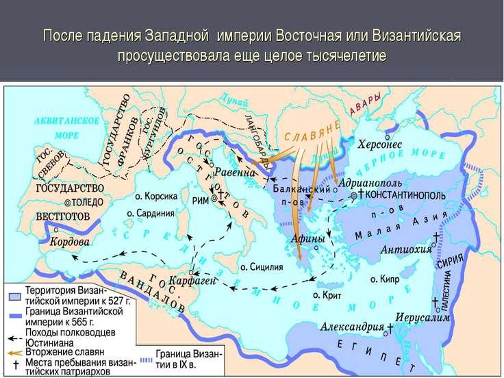 После падения Западной империи Восточная или Византийская просуществовала еще...
