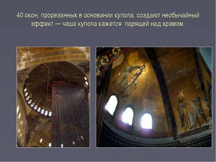 40 окон, прорезанных в основании купола, создают необычайный эффект — чаша ку...
