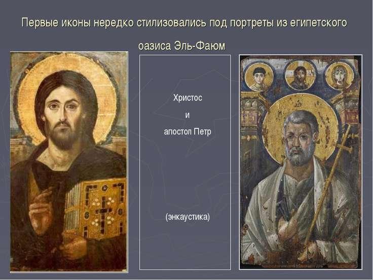 Первые иконы нередко стилизовались под портреты из египетского оазиса Эль-Фаю...