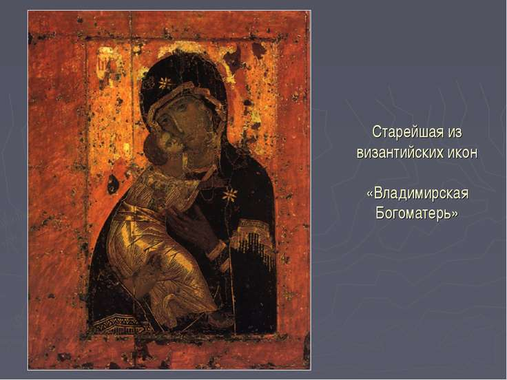Старейшая из византийских икон «Владимирская Богоматерь»