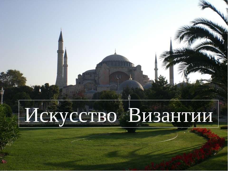 Искусство Византии Искусство Византии