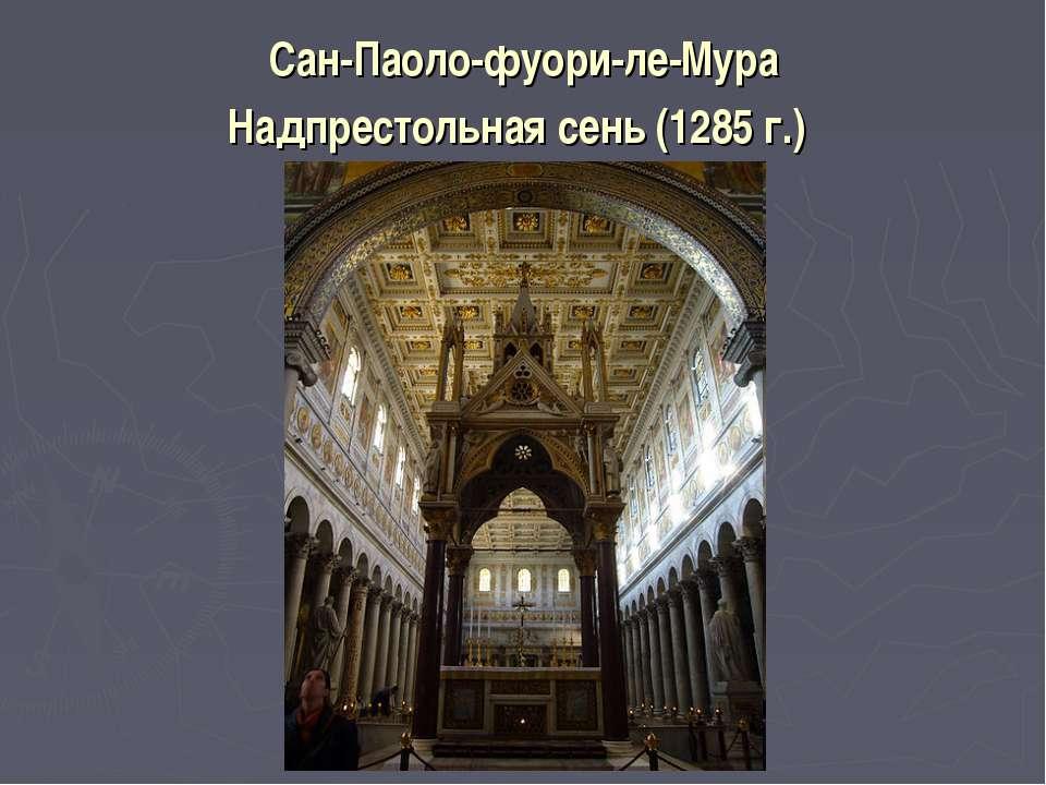 Сан-Паоло-фуори-ле-Мура Надпрестольная сень (1285 г.)