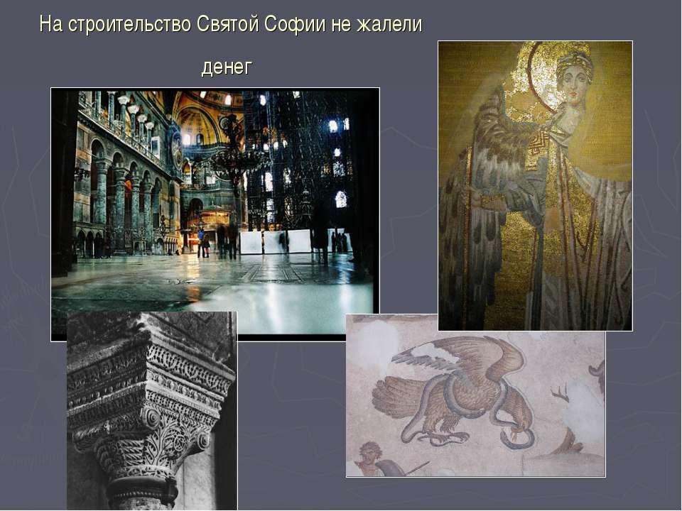 На строительство Святой Софии не жалели денег
