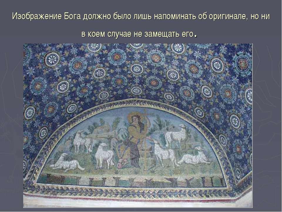 Изображение Бога должно было лишь напоминать об оригинале, но ни в коем случа...