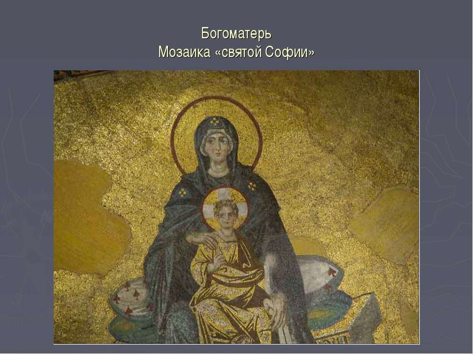 Богоматерь Мозаика «святой Софии»