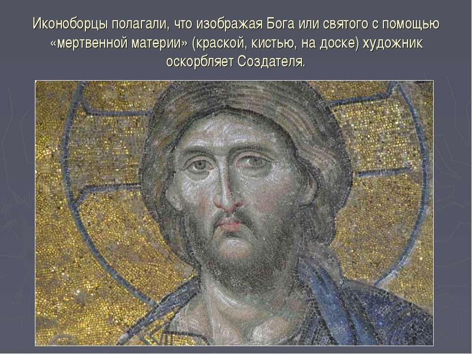Иконоборцы полагали, что изображая Бога или святого с помощью «мертвенной мат...