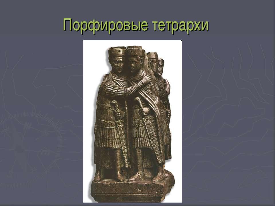 Порфировые тетрархи