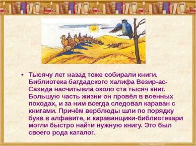 Тысячу лет назад тоже собирали книги. Библиотека багдадского халифа Везир-ас-...