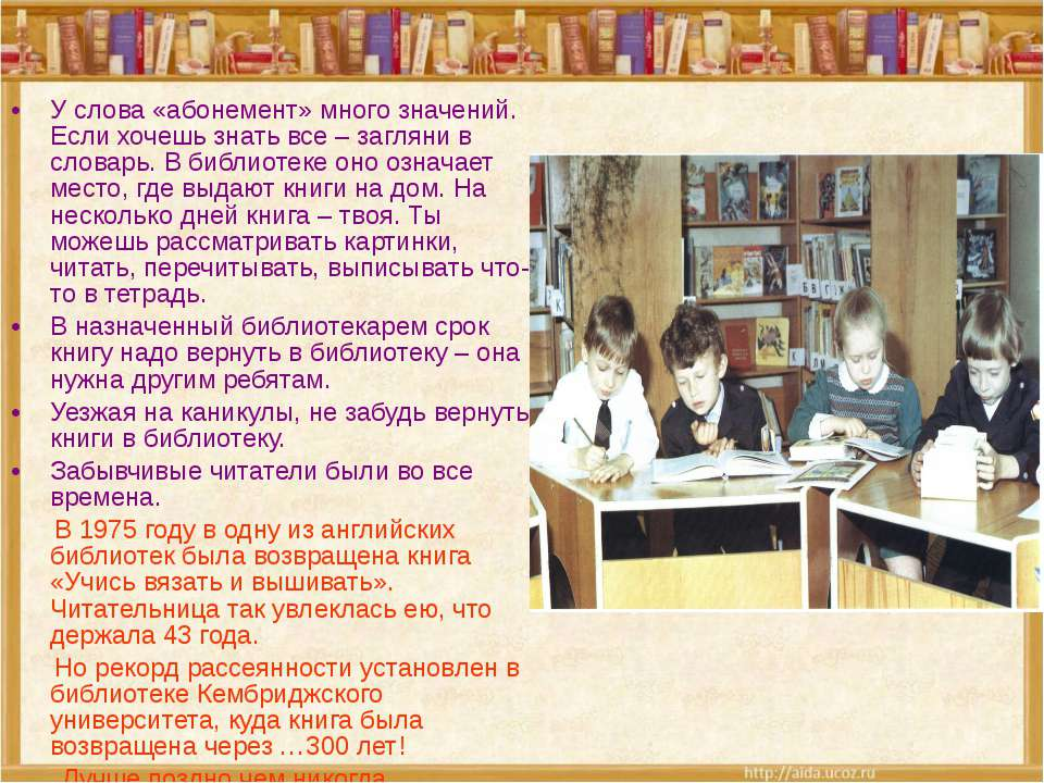 У слова «абонемент» много значений. Если хочешь знать все – загляни в словарь...