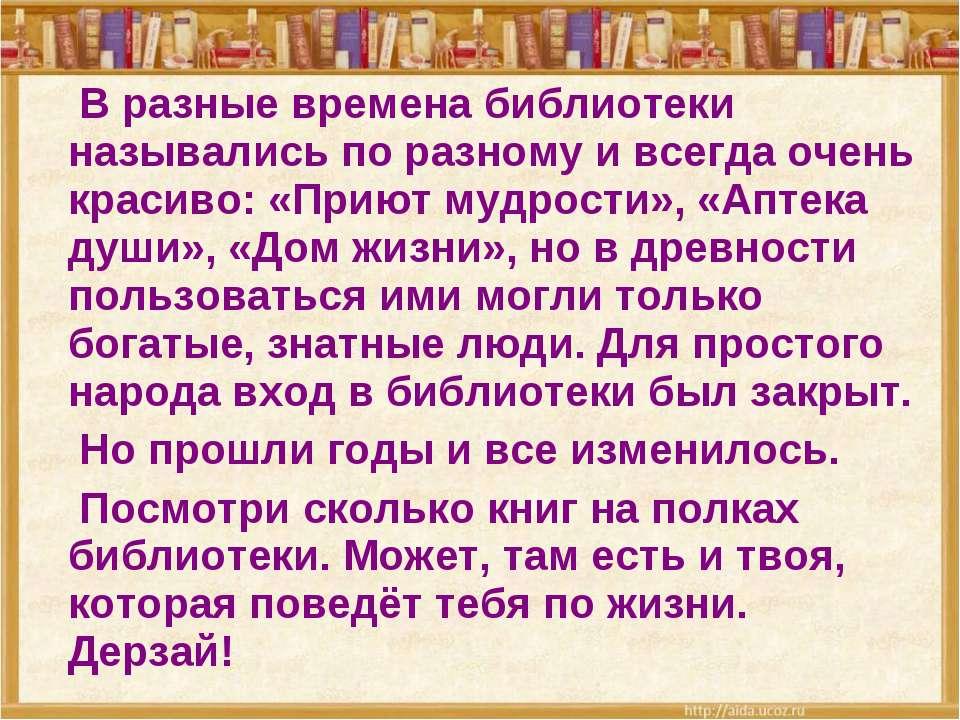 В разные времена библиотеки назывались по разному и всегда очень красиво: «Пр...