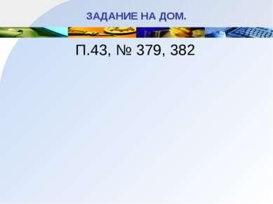 ЗАДАНИЕ НА ДОМ. П.43, № 379, 382