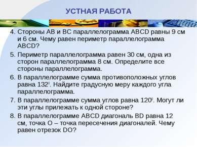 УСТНАЯ РАБОТА 4. Стороны АВ и ВС параллелограмма ABCD равны 9 см и 6 см. Чему...