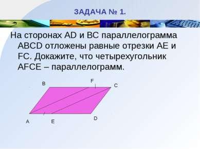 ЗАДАЧА № 1. На сторонах AD и BC параллелограмма ABCD отложены равные отрезки ...