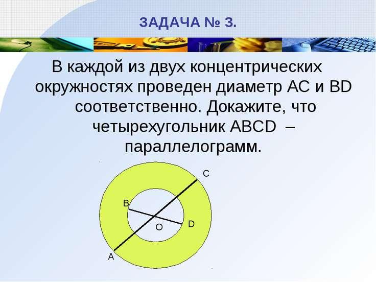 ЗАДАЧА № 3. В каждой из двух концентрических окружностях проведен диаметр АС ...