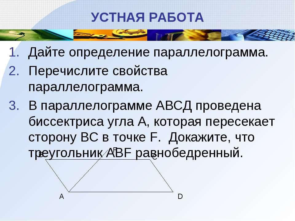 УСТНАЯ РАБОТА Дайте определение параллелограмма. Перечислите свойства паралле...