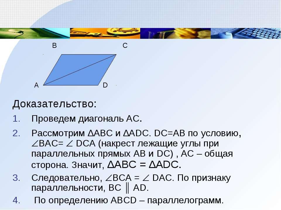 Доказательство: Проведем диагональ АС. Рассмотрим ∆АВС и ∆АDС. DC=AB по услов...