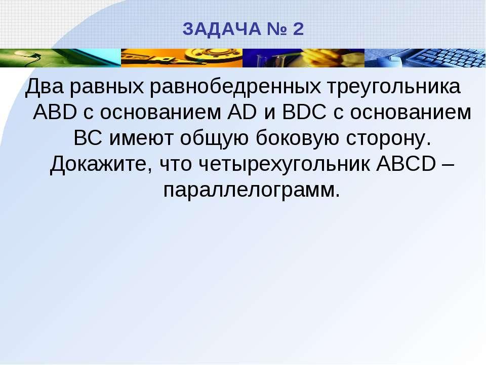 ЗАДАЧА № 2 Два равных равнобедренных треугольника ABD с основанием AD и BDC с...