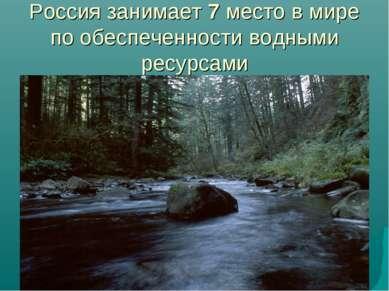 Россия занимает 7 место в мире по обеспеченности водными ресурсами