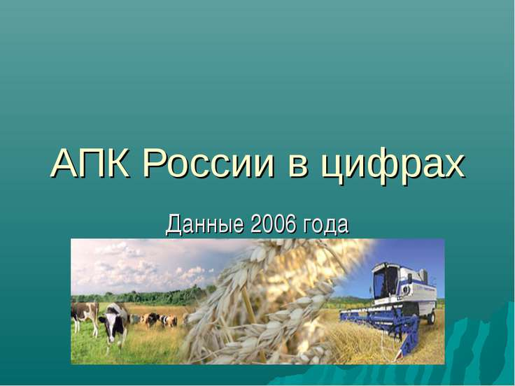АПК России в цифрах Данные 2006 года