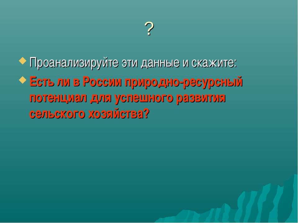 ? Проанализируйте эти данные и скажите: Есть ли в России природно-ресурсный п...