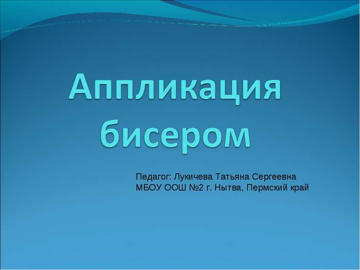 Педагог: Лукичева Татьяна Сергеевна МБОУ ООШ №2 г. Нытва, Пермский край