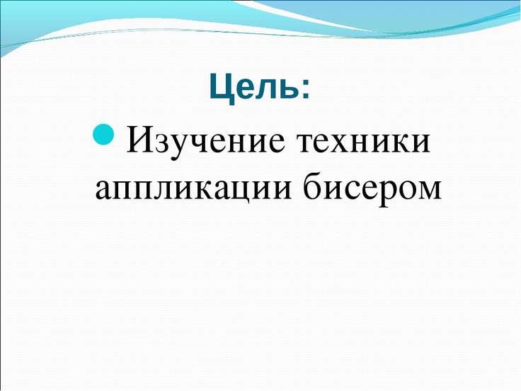 Цель: Изучение техники аппликации бисером