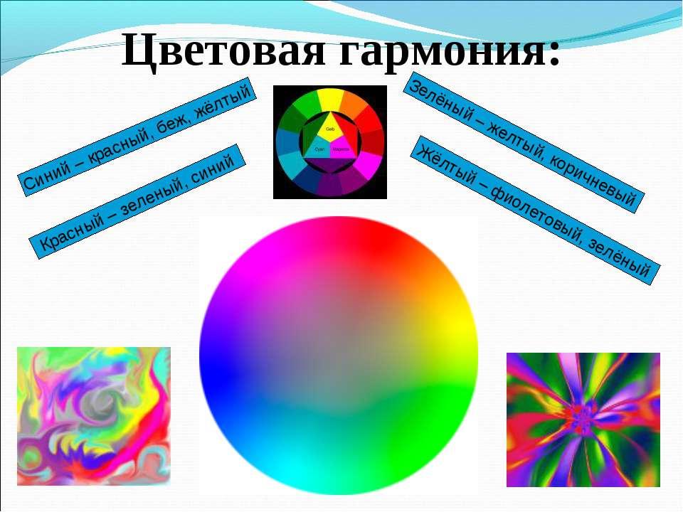 Цветовая гармония: Синий – красный, беж, жёлтый Красный – зеленый, синий Зелё...