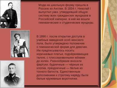 Мода на школьную форму пришла в Россию из Англии. В 1834 г. Николай I выпусти...