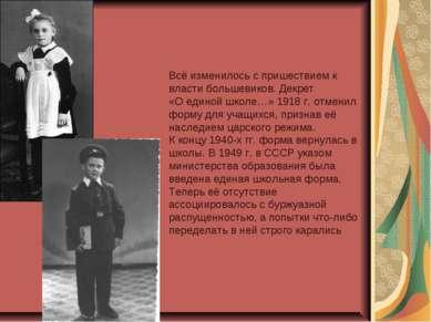 Всё изменилось с пришествием к власти большевиков. Декрет «Оединой школе…» 1...