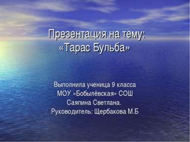 Презентация на тему: «Тарас Бульба» Выполнила ученица 9 класса МОУ «Бобылёвск...