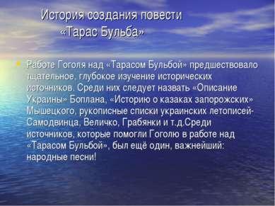 История создания повести «Тарас Бульба» Работе Гоголя над «Тарасом Бульбой» п...