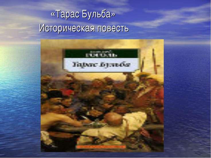 «Тарас Бульба» Историческая повесть
