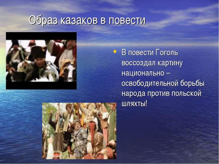 Образ казаков в повести В повести Гоголь воссоздал картину национально – осво...