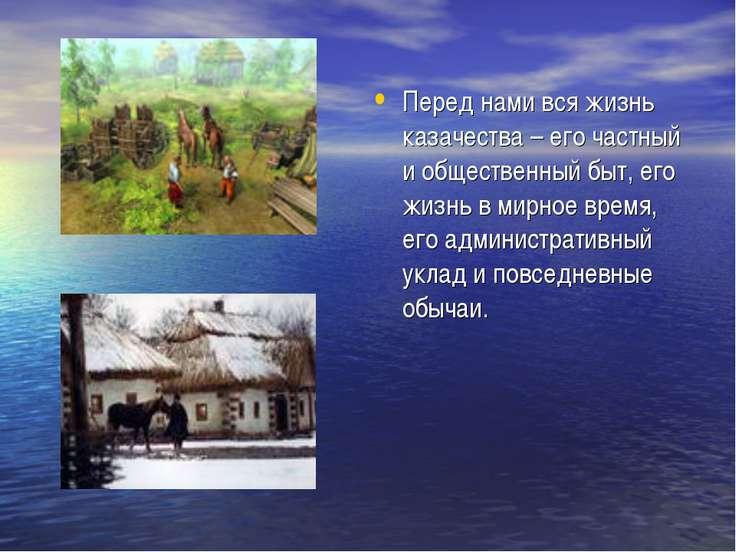 Перед нами вся жизнь казачества – его частный и общественный быт, его жизнь в...