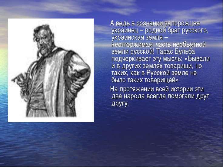 А ведь в сознании запорожцев украинец – родной брат русского, украинская земл...