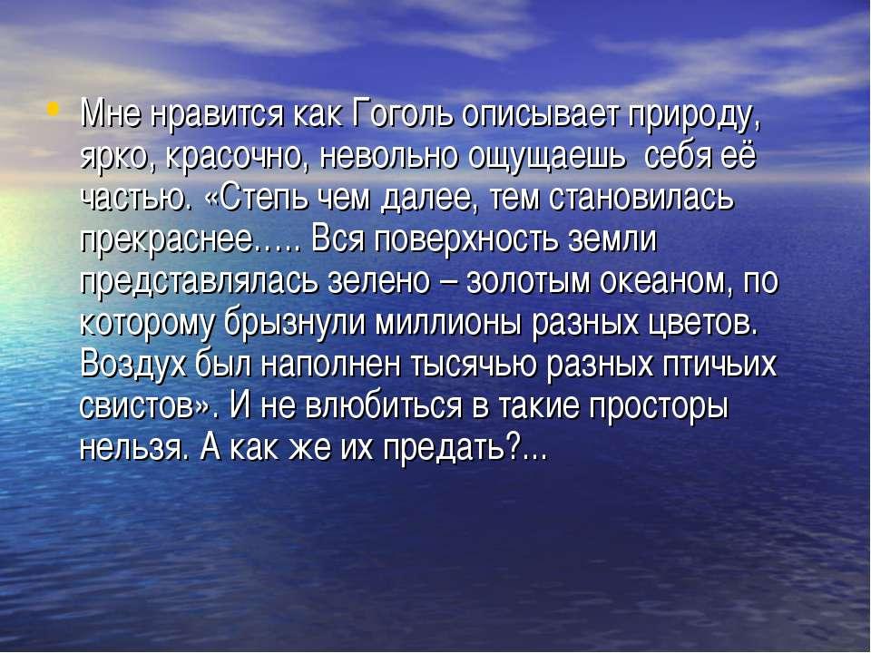 Мне нравится как Гоголь описывает природу, ярко, красочно, невольно ощущаешь ...