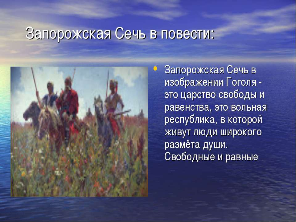 Запорожская Сечь в повести: Запорожская Сечь в изображении Гоголя - это царст...