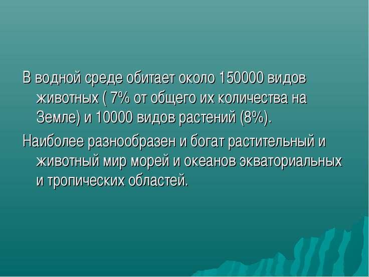В водной среде обитает около 150000 видов животных ( 7% от общего их количест...