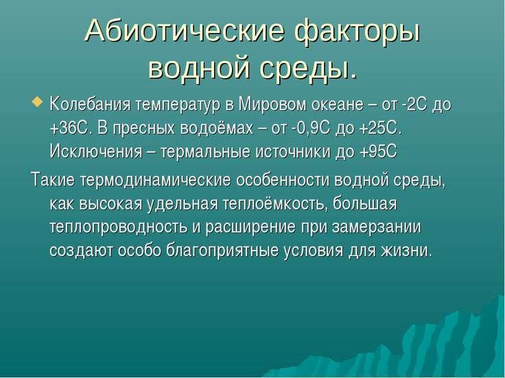 Абиотические факторы водной среды. Колебания температур в Мировом океане – от...