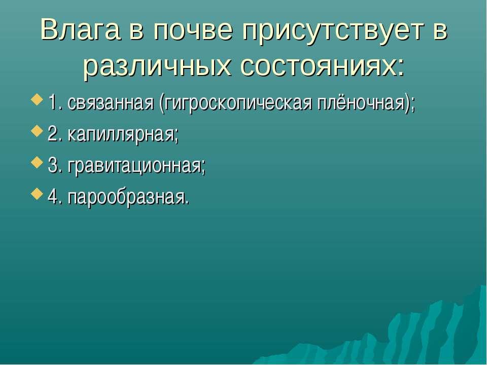 Влага в почве присутствует в различных состояниях: 1. связанная (гигроскопиче...