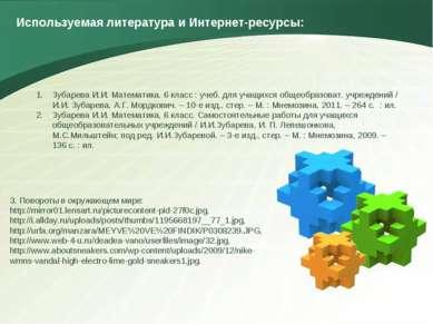 Используемая литература и Интернет-ресурсы: Зубарева И.И. Математика. 6 класс...