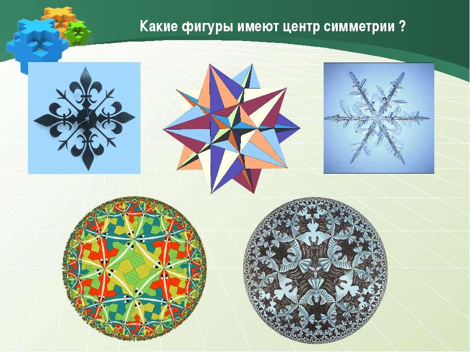 Какие фигуры имеют центр симметрии ?