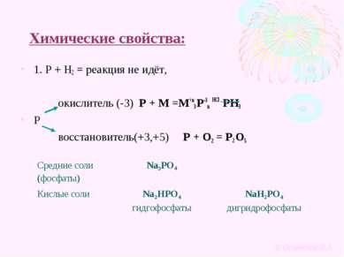 Химические свойства: 1. Р + Н2 = реакция не идёт, окислитель (-3) Р + М =М+n3...