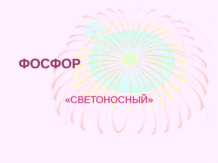 ФОСФОР «СВЕТОНОСНЫЙ»