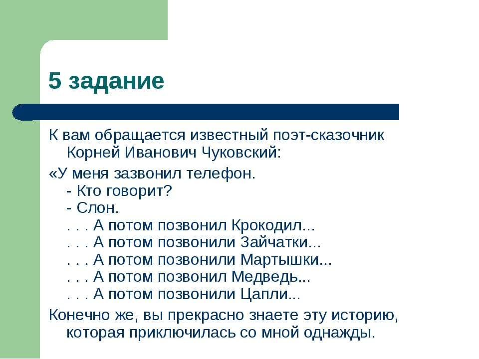5 задание К вам обращается известный поэт-сказочник Корней Иванович Чуковский...
