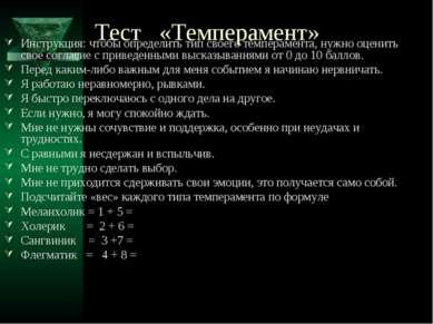 Тест «Темперамент» Инструкция: чтобы определить тип своего темперамента, нужн...